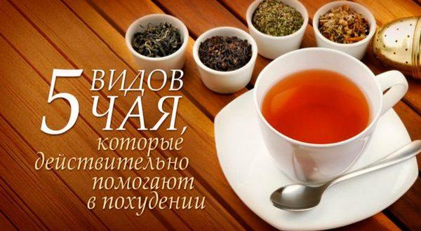 Пять видов чая, которые действительно помогают в похудении