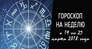 Еженедельный гороскоп для всех знаков Зодиака
