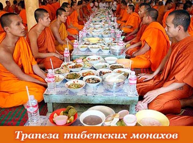 Трапеза тибетских монахов