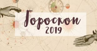 Общий гороскоп на 2019 год Свиньи по знакам Зодиака