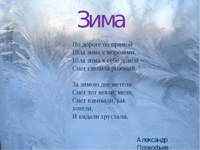 Стихи красивые о зиме для детей, юбилеем мужчина