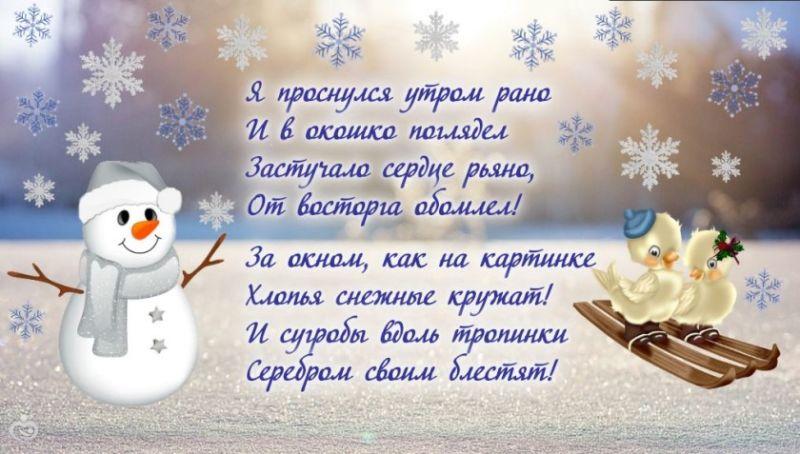 Стихи к зимним поздравлениями