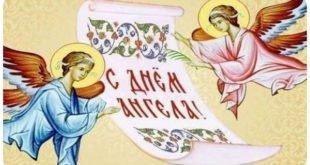 Когда нужно отмечать ваш День Ангела