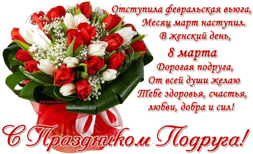 поздравления с днем 8 марта александру
